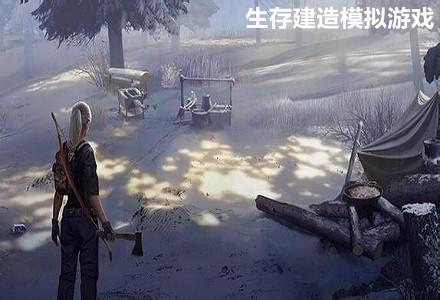 生存建造模拟游戏