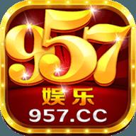 957娱乐957cc