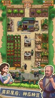 我的小农院截图3