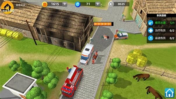 请叫我消防员截图1