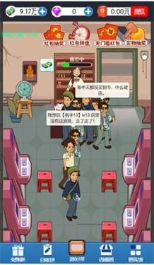 开个游戏厅截图3