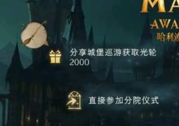 哈利波特魔法觉醒光轮2000怎么分享获得