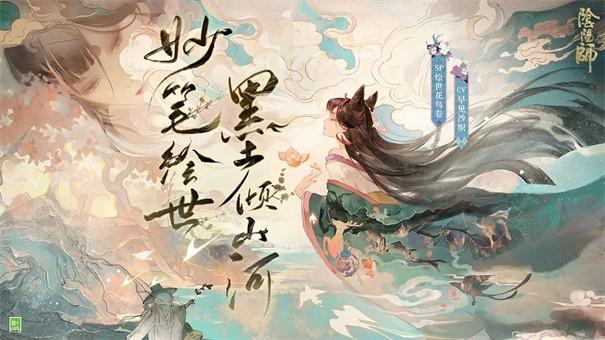阴阳师五周年截图3