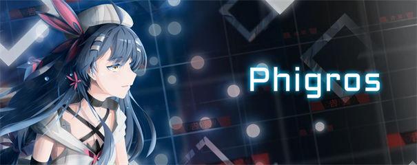 Phigros安卓版