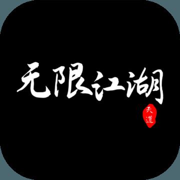 无限江湖测试版