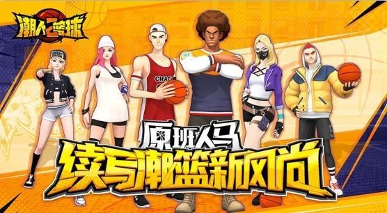 潮人篮球国际服截图2