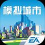 模拟城市我是市长微信版