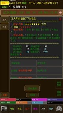 永忆江湖测试版截图4