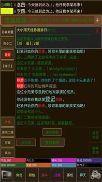 永忆江湖测试版截图2