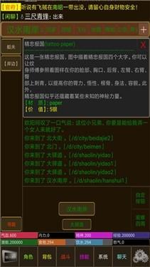 永忆江湖测试版截图3