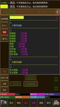 永忆江湖测试版截图1
