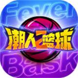 潮人篮球2测试版