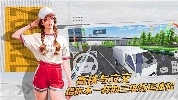 卡车货运模拟器手机版截图3