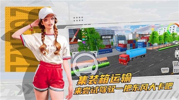 卡车货运模拟器手机版截图2