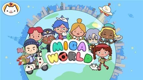 米加小镇世界1.37版本截图2