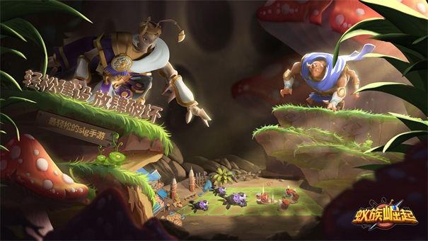 蚁族崛起神树之战截图1