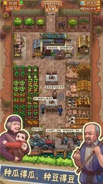 全民农家乐截图3