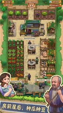 全民农家乐截图1