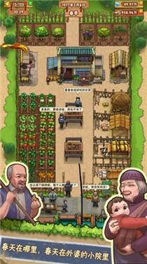 全民农家乐截图2