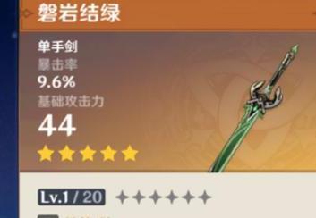 原神绿剑是哪个武器