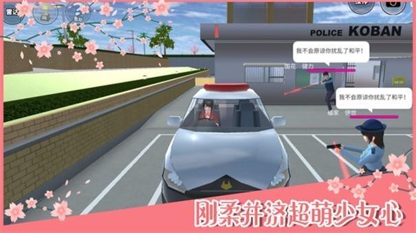樱花校园模拟器1.038.72截图3