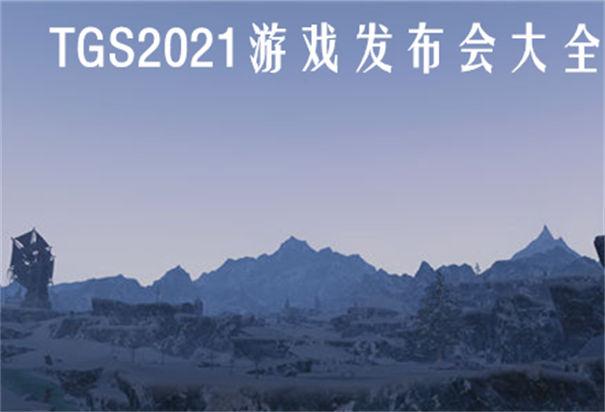 TGS2021游戏发布会大全