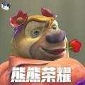 熊熊荣耀手机版