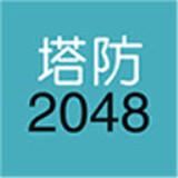 单机塔防2048