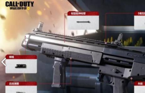 使命召唤手游R90霰弹枪强度如何