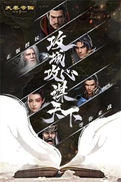 大秦帝国截图1