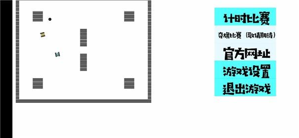 像素坦克王截图2