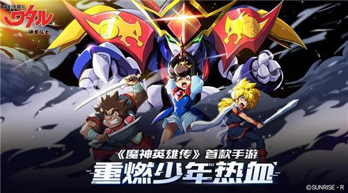 新的养成、竞技、探索!魔神英雄传全新版本即将上线
