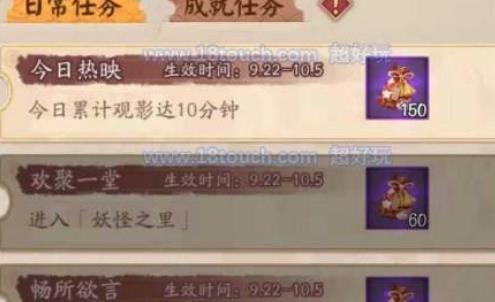 阴阳师和随机角色聊天一次任务攻略