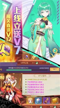 幻域神姬领红包截图4