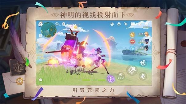 原神云游戏版截图2