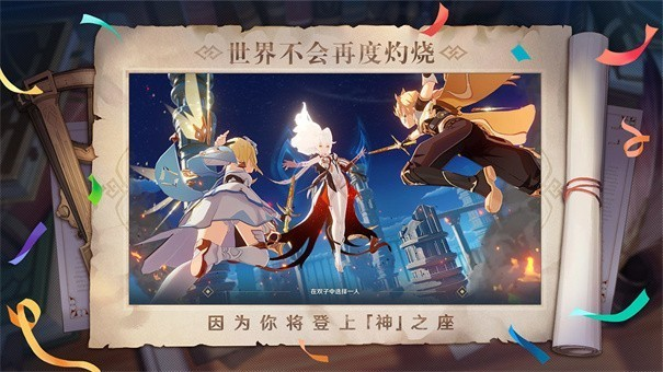原神云游戏版截图4