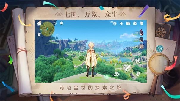 原神云游戏版截图3