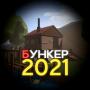 地堡2021