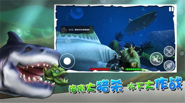 海底大厮杀截图2