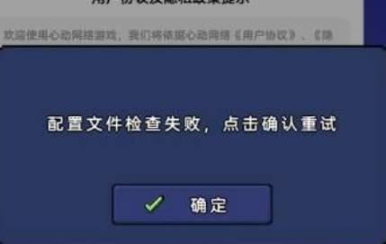 泰拉瑞亚配置文件检查失败解决方法