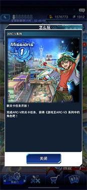 游戏王决斗链接榊游矢截图2