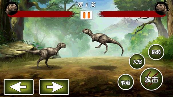 无敌恐龙激斗截图1