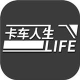 卡车人生中国地图