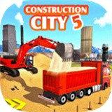 建设城市5手机版