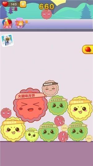 扣糖饼截图2