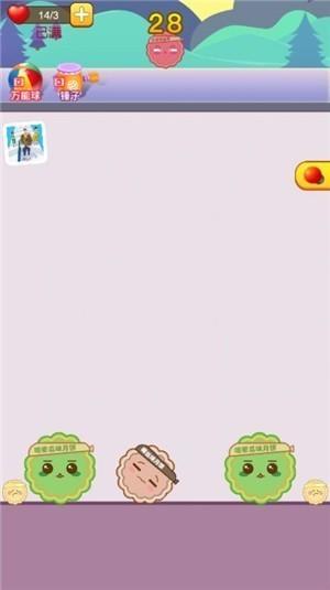 扣糖饼截图3