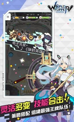 世界弹射物语九游版截图3