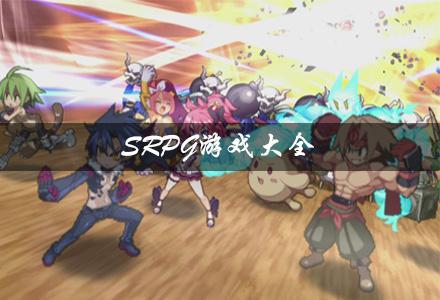 SRPG游戏大全