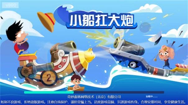 小船扛大炮截图3