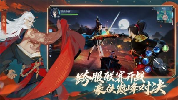 江湖纵剑情缘截图1